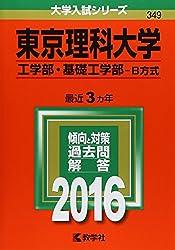 東京理科大学(工学部・基礎工学部−B方式) (2016年版大学入試シリーズ) ・赤本・過去問