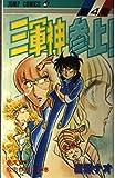 三軍神参上!(4) (ジャンプコミックス)