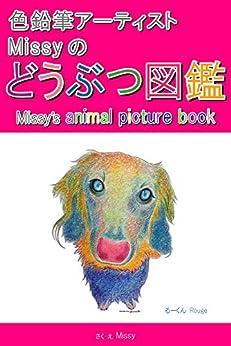 [Missy, mogicu 杉浦隆]の色鉛筆アーティストMissyのどうぶつ図鑑