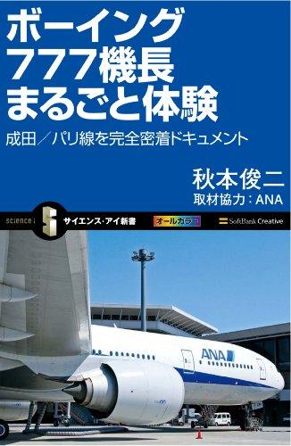 ボーイング777機長まるごと体験 (サイエンス・アイ新書) - 秋本 俊二
