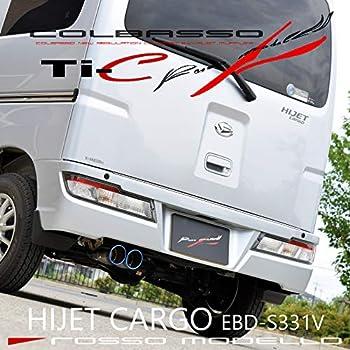 【車検対応】ロッソモデロ COLBASSO Ti-C マフラー ダイハツ ハイゼットカーゴ S331V S321V ターボ MT スバル サンバーバン S331B S321B VCターボ MT 2WD/4WD共用【新基準対応】