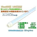 LED蛍光灯 エコピカlumi 58cm 高輝度 1200lm 昼光色 省エネ