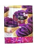 しろま製菓 紅芋タルト 12個入り x 1�