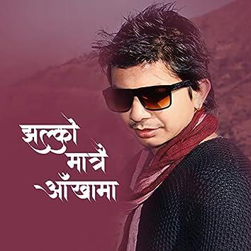Jhalko Matrai Aakhama - Single