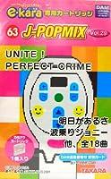 イーカラ専用カートリッジ(e-kara) 63 J-POPMIX Vol.29(浜崎、矢井田、桑田他全18曲)