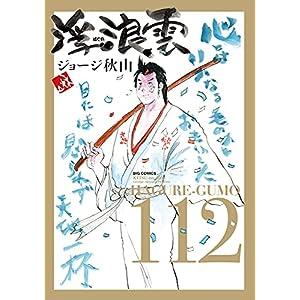 """浮浪雲(はぐれぐも)(112) (ビッグコミックス)"""" class=""""object-fit"""""""