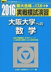 大阪大学への数学 2016―実戦模試演習(大学入試) ・駿台・青本