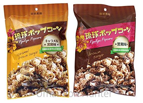 琉球ポップコーン 黒糖味 キャラメル黒糖味 80g×各10袋 琉球黒糖 沖縄・多良間産黒糖とキャラメルでコーティングしたポップコーンの食べ比べ