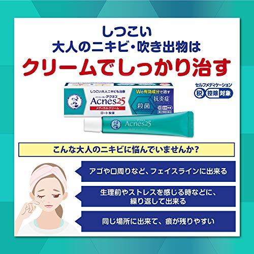 【第2類医薬品】メンソレータムアクネス25メディカルクリームc16g※セルフメディケーション税制対象商品