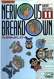 Nervous breakdown 11 (ノーラコミックス)