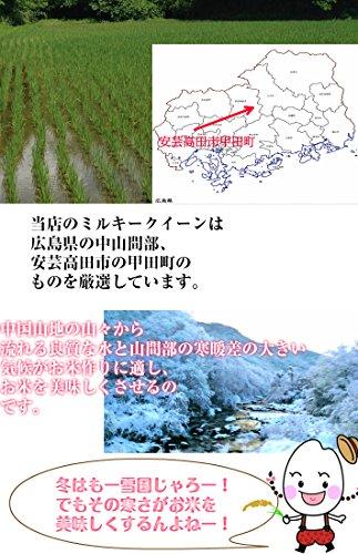 『平成27年産 【玄米】 広島県産 ミルキークイーン 最高品質一等米 (おすそ分けパック450g×5)』の5枚目の画像