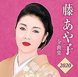 藤あや子 全曲集2020