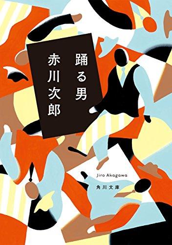 踊る男 (角川文庫)