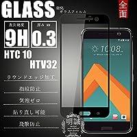 (ホワイト) HTC 10 HTV32 全面保護ガラスフィルム 3D 強化ガラス保護フィルム HTC 10 HTV32 ガラスフィルム 液晶保護フィルム 全面保護 HTC 10 HTV32 護フィルム HTC 10 HTV32 ガラスフィルム 強化ガラス HTC 10 HTV32 強化液晶ガラスフィルム 3D ガラスフィルム 全面保護 明誠正規品
