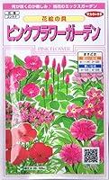 ピンクフラワーガーデン・花絵の具