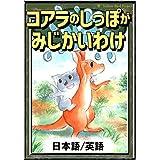コアラのしっぽがみじかいわけ 【日本語/英語版】 きいろいとり文庫