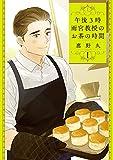 午後3時 雨宮教授のお茶の時間 1巻: バンチコミックス