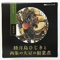 睦月島ひじきと西条の大豆の根菜煮 65g