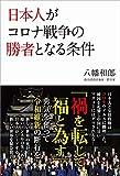 日本人がコロナ戦争の勝者となる条件