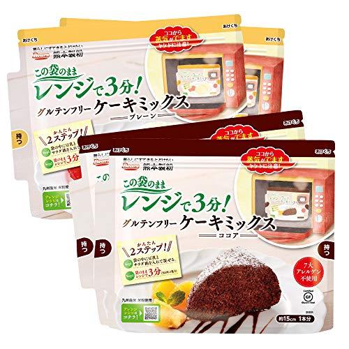 国産 グルテンフリー ケーキミックス (ココア&プレーン×4個) 九州産 米粉 レンジで作るケーキ