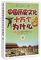 中国历史文化十万个为什么(二)
