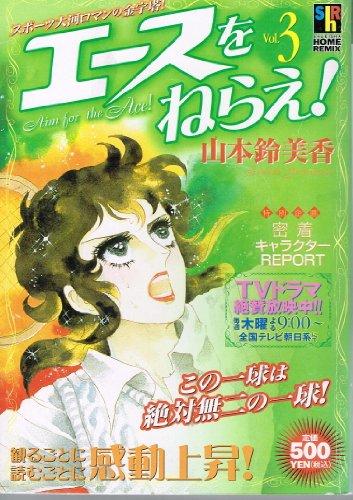 エースをねらえ! vol.3 (SHUEISYA HOME REMIX)