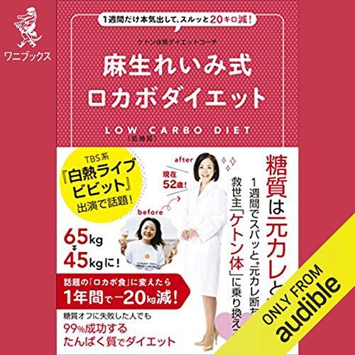『ケトン体質ダイエットコーチ 麻生れいみ式 ロカボダイエット - 1週間だけ本気出して、スルッと20キロ減! -』のカバーアート