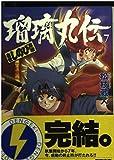瑠璃丸伝―当世しのび草紙 (7) (電撃文庫 (0250))