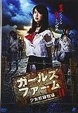ガールズ・ファームII~少女奴隷牧場~[DVD]