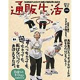 通販生活 2年(8回)定期購読 カタログ版「通販生活」を来年「春号」から定期購読しませんか。