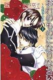 おれのものになりなさい〜女執事の恋〜 1 (白泉社レディース・コミックス)