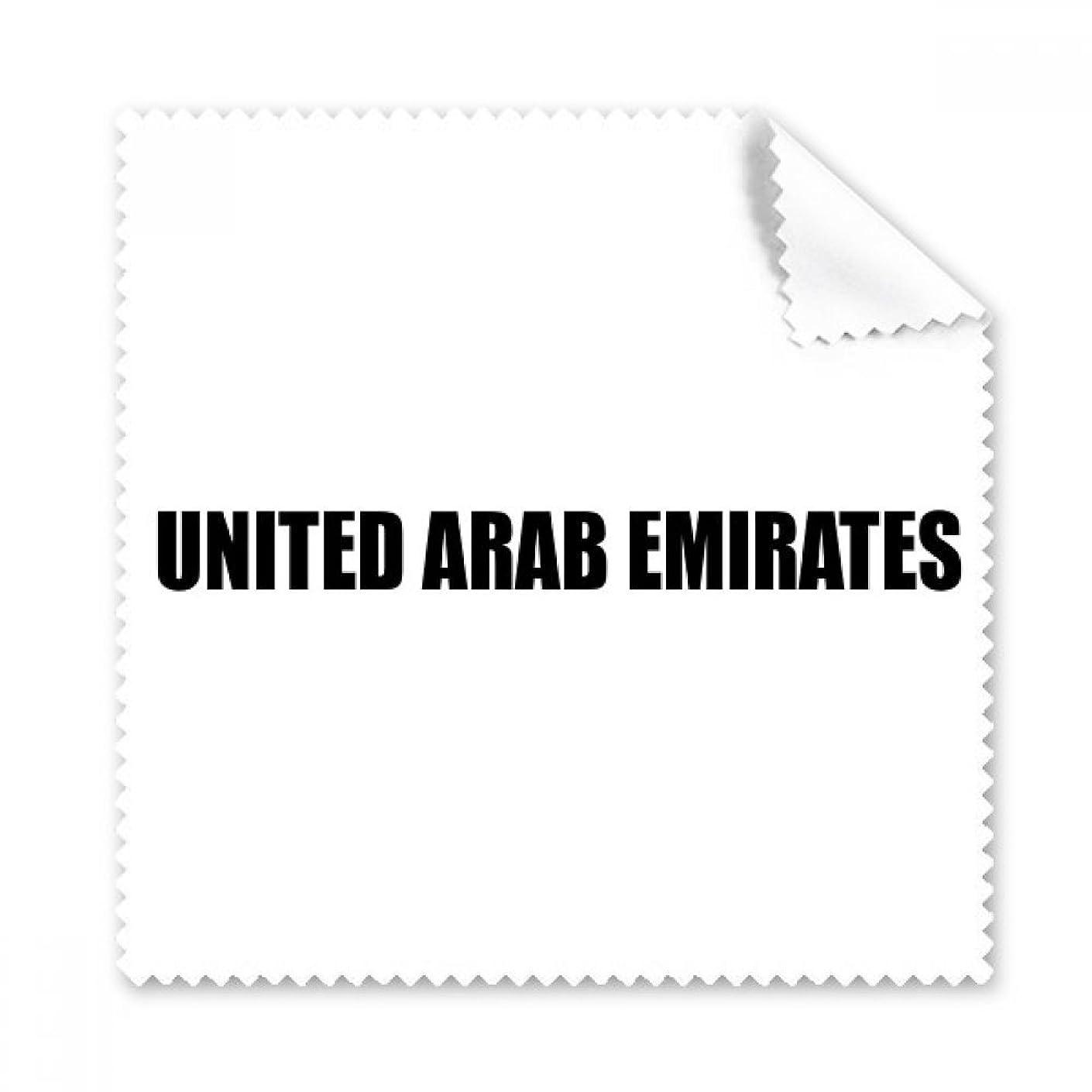 United Arab Emirates Name Glasses Cloth Cleaning Cloth Phone Screen Cleaner 5pcs Gift