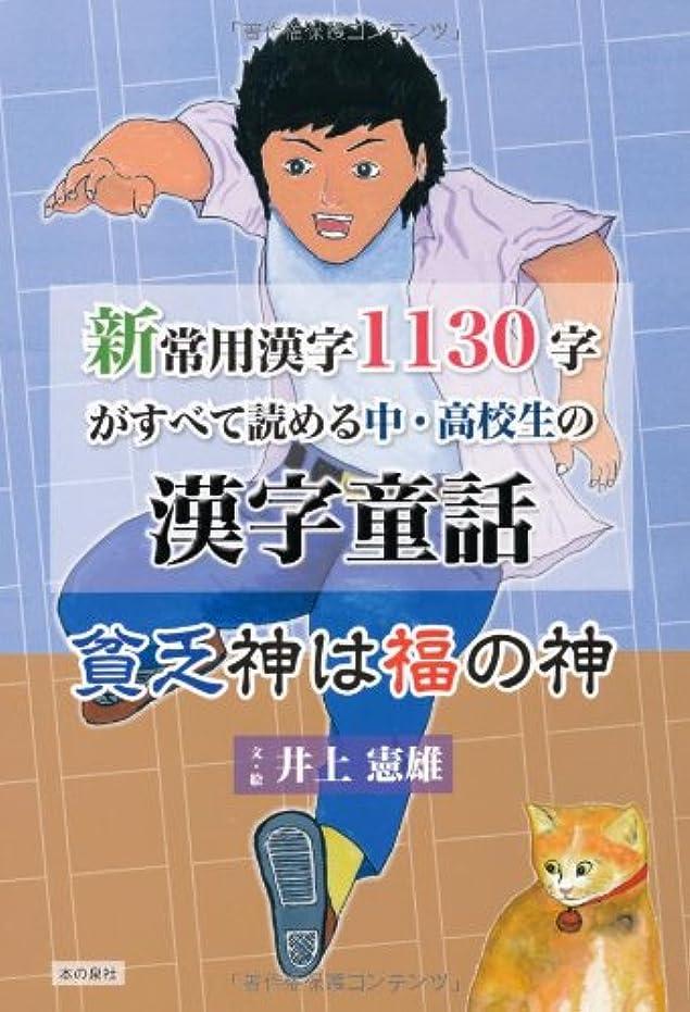 ゴミ箱を空にする活気づけるギャング新常用漢字1130字がすべて読める中?高校生の漢字童話 貧乏神は福の神
