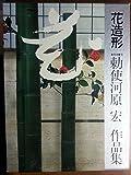 花造形―勅使河原宏作品集 (1982年)