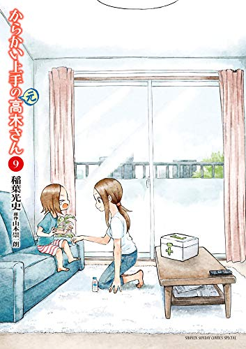 からかい上手の(元)高木さん (9) (ゲッサン少年サンデーコミックス)の詳細を見る