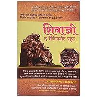 Shivaji - the Management Guru