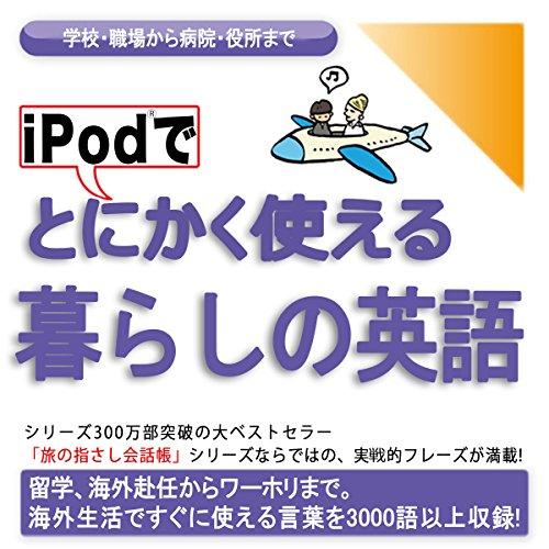 『iPodでとにかく使える暮らしの英語-学校・職場から病院・役所まで』のカバーアート