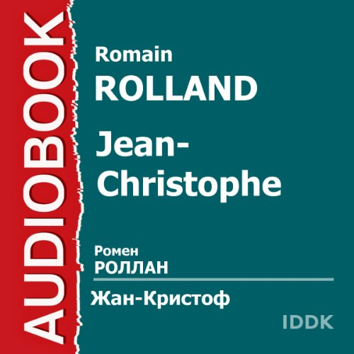 Jean-Christophe [Russian Edition] audiobook cover art
