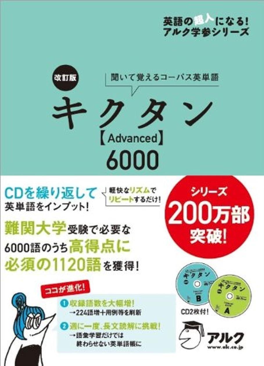 アカデミック代替案クルー改訂版キクタンAdvanced6000 (アルク学参シリーズ)