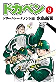 ドカベン ドリームトーナメント編(9) (秋田文庫)