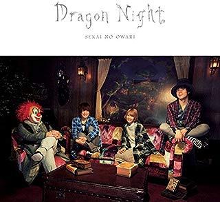 Dragon Night 初回限定盤B(CD+LIVE CD) SEKAI NO OWARI