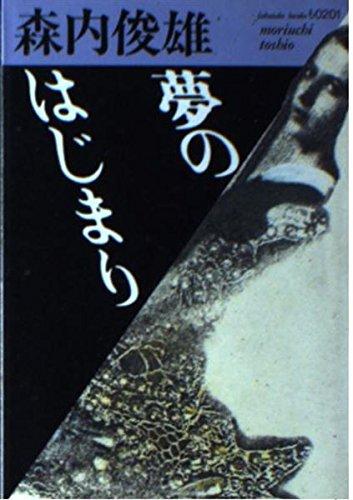 夢のはじまり (福武文庫)