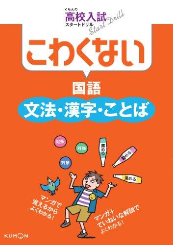 くもん出版『こわくない国語 文法・漢字・ことば』