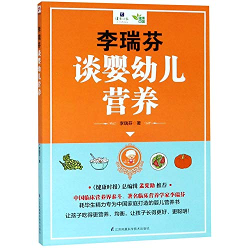 Li Ruifen Talks about Babies' Nutrition (Chinese Edition)
