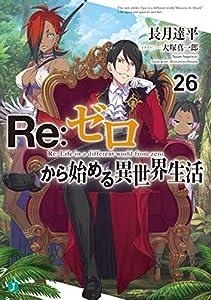 Re:ゼロから始める異世界生活 26 (MF文庫J)