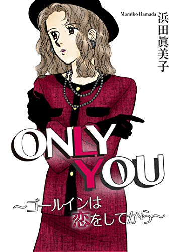 ONLY YOU~ゴールインは恋をしてから~ (素敵なロマンス)