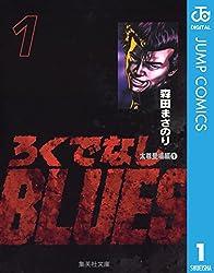 ろくでなしBLUES 1 (ジャンプコミックスDIGITAL)