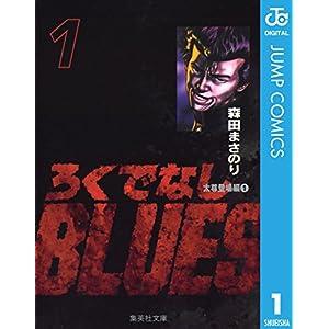 """ろくでなしBLUES 1 (ジャンプコミックスDIGITAL)"""""""