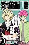 斉木楠雄のΨ難 10 (ジャンプコミックス)