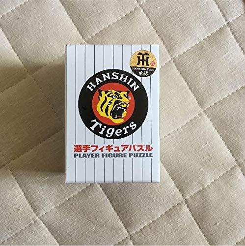 阪神タイガース フィギアパズルセット